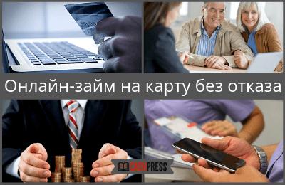 Взять микрокредит онлайн на карту без отказа