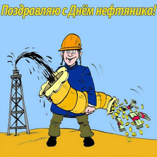 Прикольные картинки с днем нефтяника