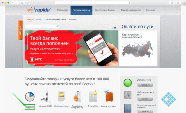 Кредит в мтс онлайн заявка карта кредит с залогом сбербанк
