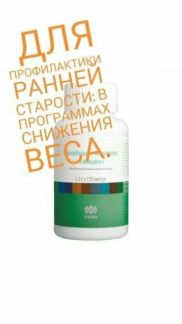 Costaflex для здоровья суставов в Кемерово