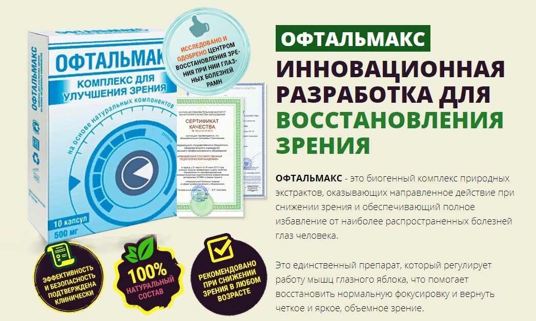 Офтальмакс комплекс для улучшения зрения в Менделеевске