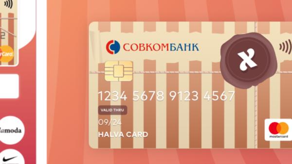 Совкомбанк онлайн заявка на кредит карта халва спб кредит под залог недвижимости