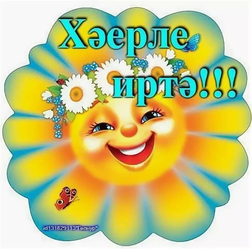 Картинки по татарски доброе утро, картинки приколы открытки