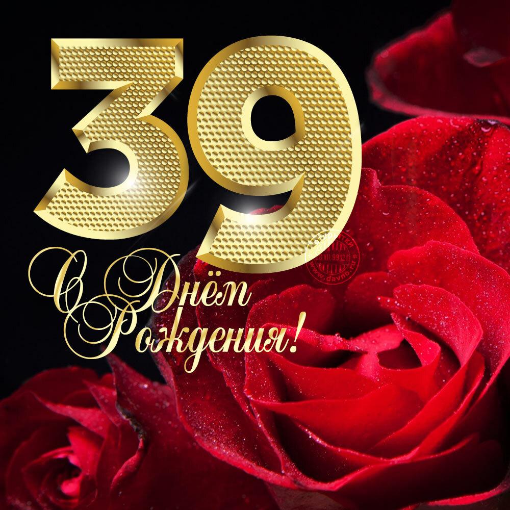 Поздравление с днем рождения мужчины 39 лет