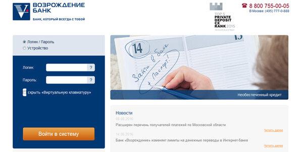 Онлайн кредит заявка в банк возрождение микрокредиты закон 2016