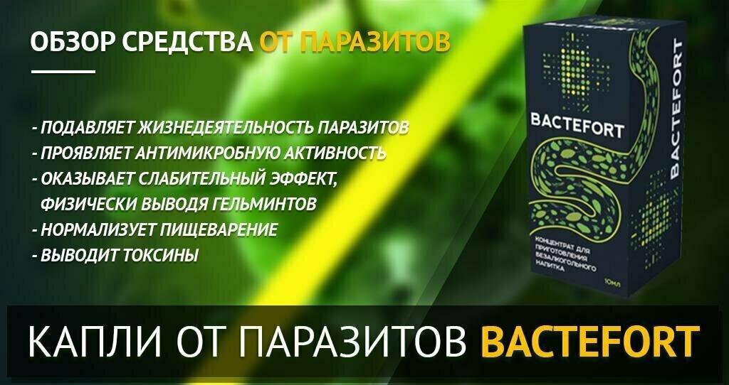 Bactefort капли от паразитов в Орле