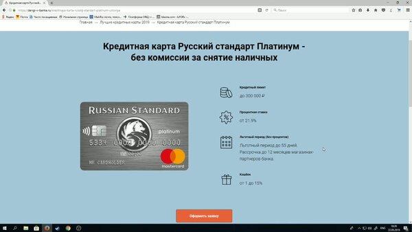 Оформить кредит онлайн русский стандарт с моментальным решением без справок