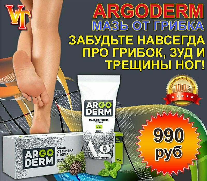 Мазь от грибка ARGODERM в Голицыне
