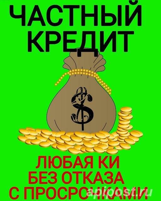 Взять займ под расписку в москве