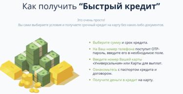 Народный кредит топки график работы