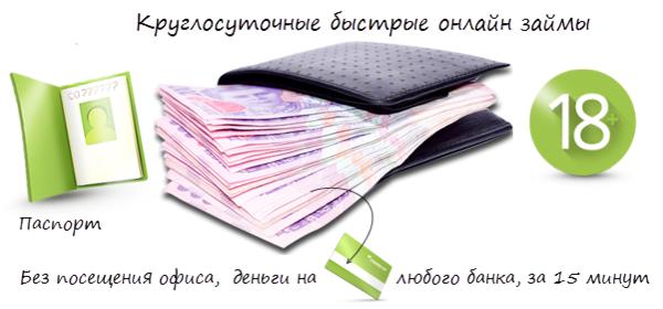 срочно онлайн займ на банковскую карту