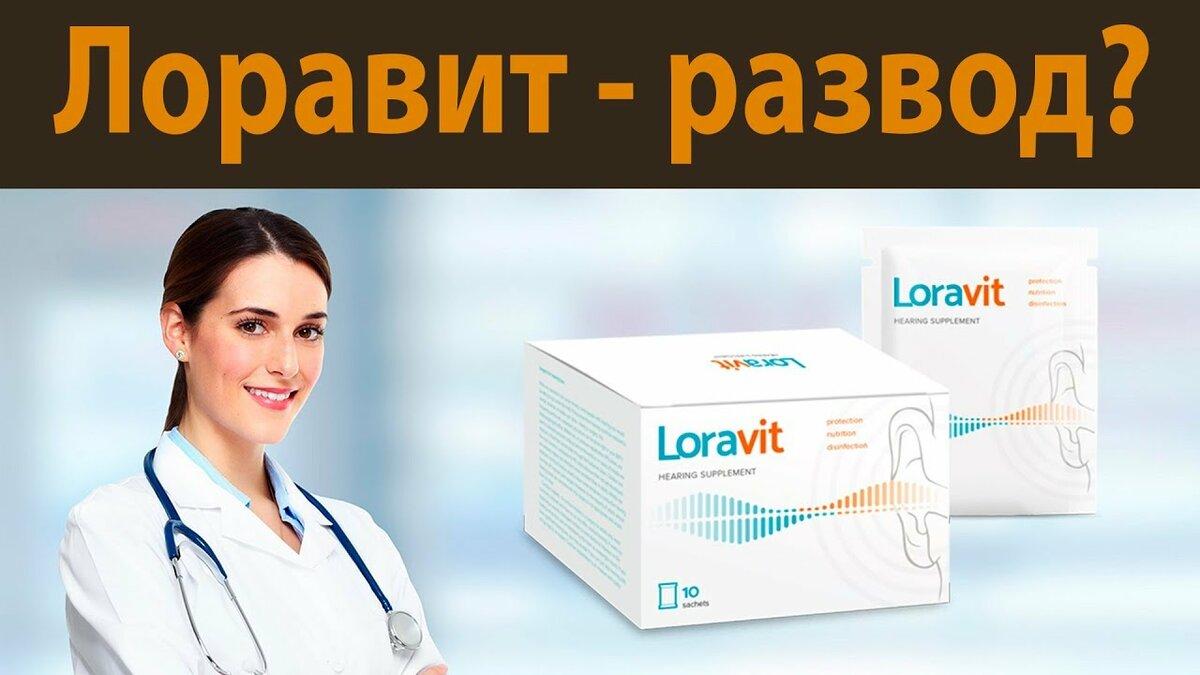 Loravit для восстановления слуха в Петропавловске