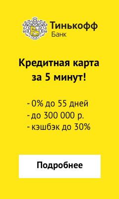 кредит онлайн на банковскую карту купить в кредит нива москва