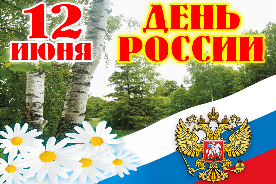 С днем рождения россия картинки для детей