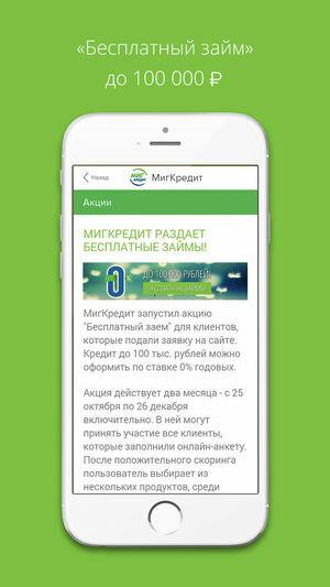получить кредит наличными на карту онлайн 100000 тыс руб договор беспроцентного займа возврат