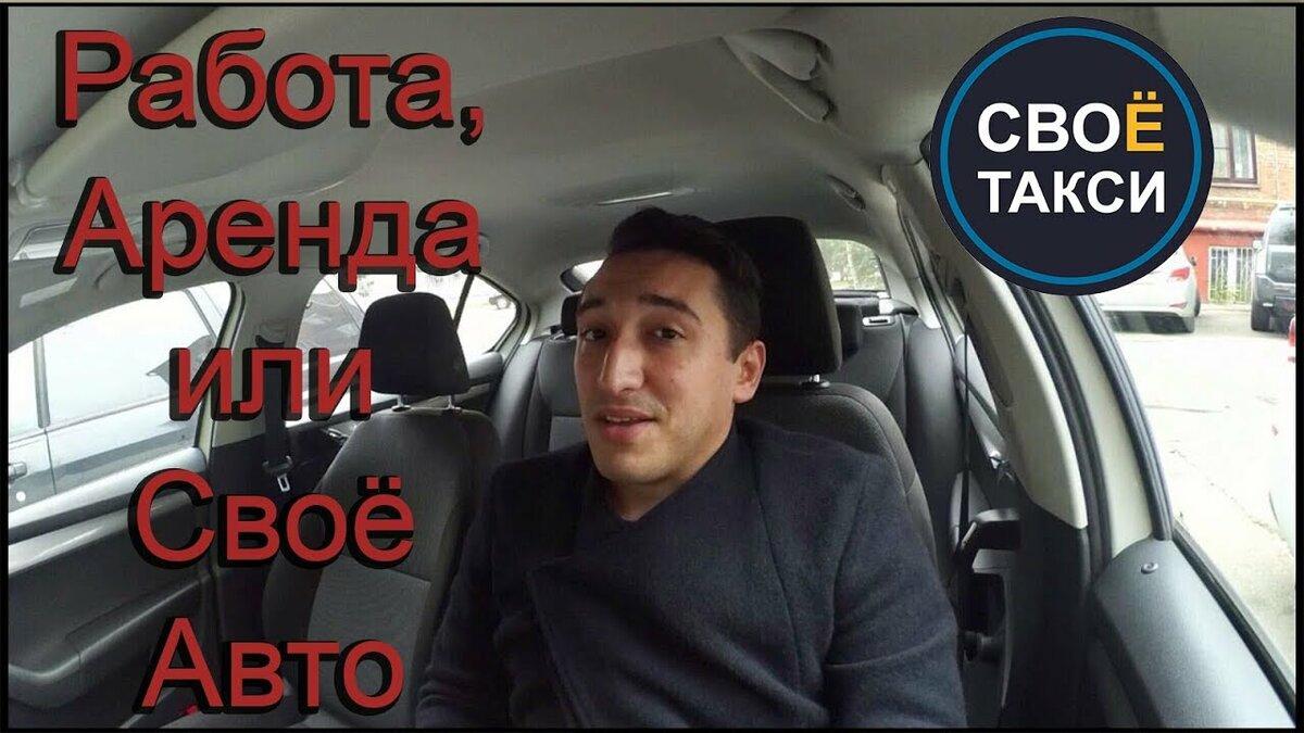 %name Как Пойти Работать В Такси И Не Облажаться