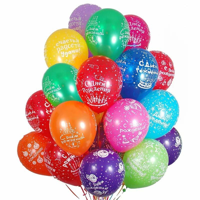 Воздушные шарики с надписью с днем рождения картинки