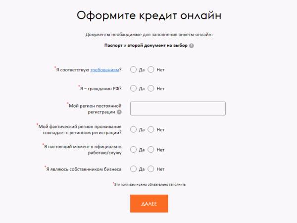 Онлайн заявка на кредит курган без справок рассчитать денежный кредит онлайн