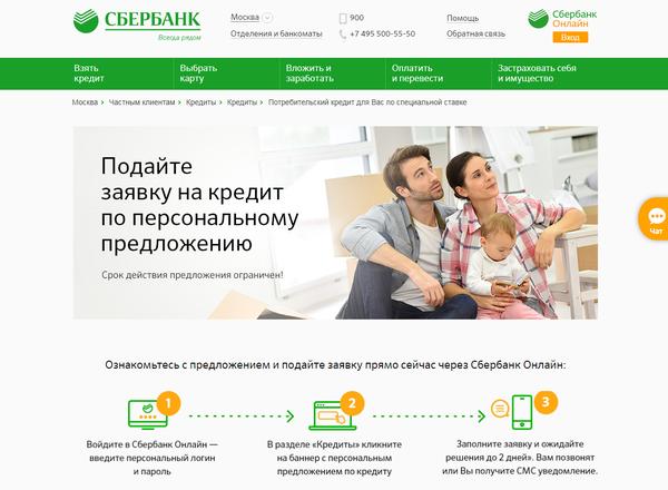 как лучше оформить кредит онлайн или в банке сбербанк все онлайн займы без отказа быстрое получение