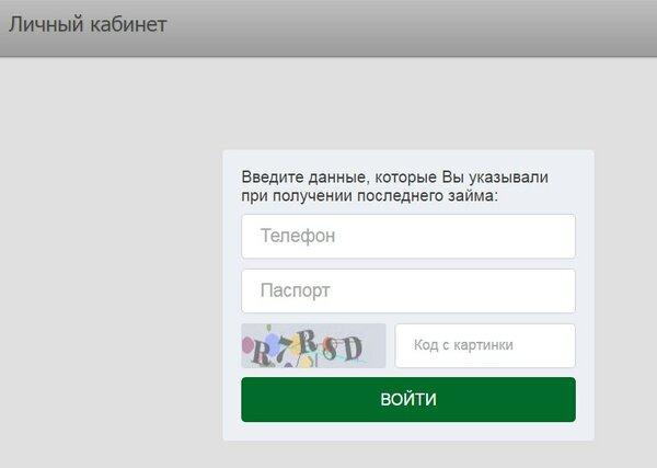 быстрые займы по паспорту в городе севастополь оформить кредит онлайн с моментальным решением без справок на карту почта банк