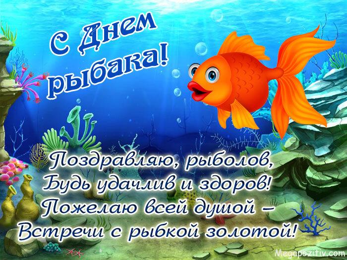 Стихотворные поздравления с днем рыбака