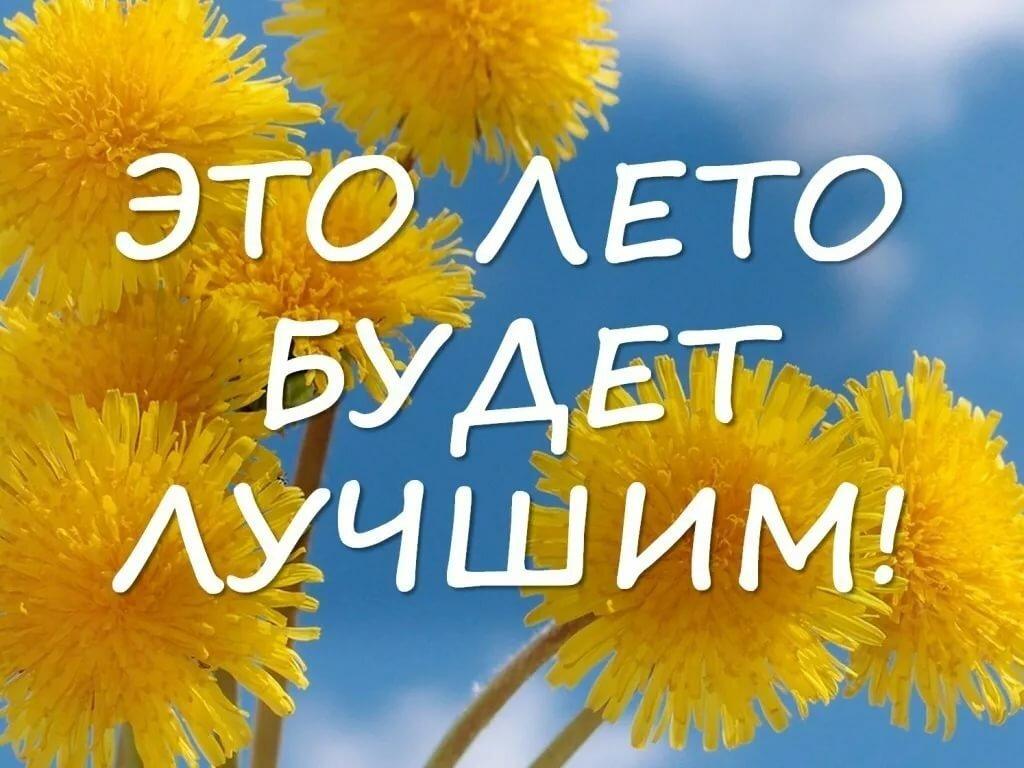Фото с надписью ура лето