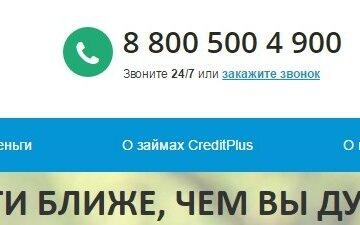 кредит плюс личный кабинет оплата как оплатить кредит через сбербанк онлайн по номеру договора хоум кредит банк