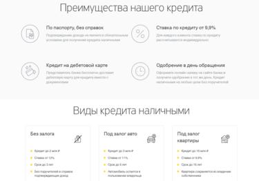 Онлайн заявки на кредит в банках хабаровска онлайн кредиты сбербанк кемерово