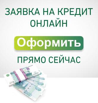 Онлайн заявка на кредит отп г кредит под залог а армавире