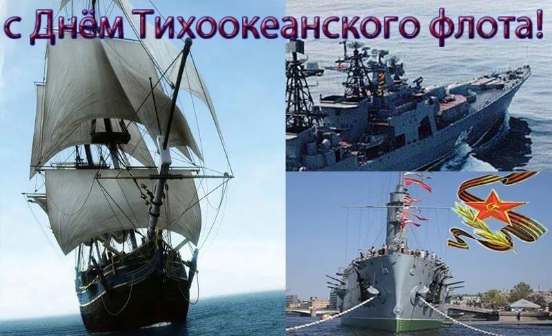 Открытка тихоокеанского флота, днем
