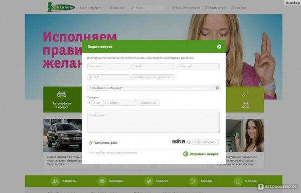 оплатить кредит сетелем crédit conso 18000 euros