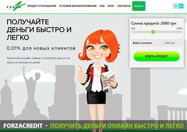 кредит онлайн нови кредиты