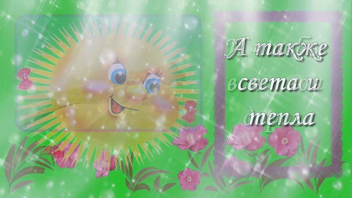 Видео открытка минутта, поздравление днем рождения
