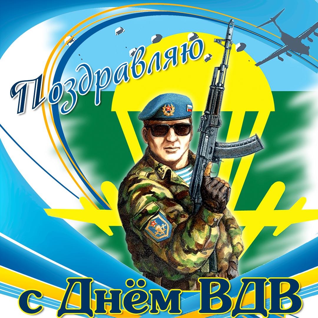 Открытки ко дню вдв в украине, открытки