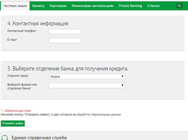 Карта вместо денег альфа банк партнеры москва