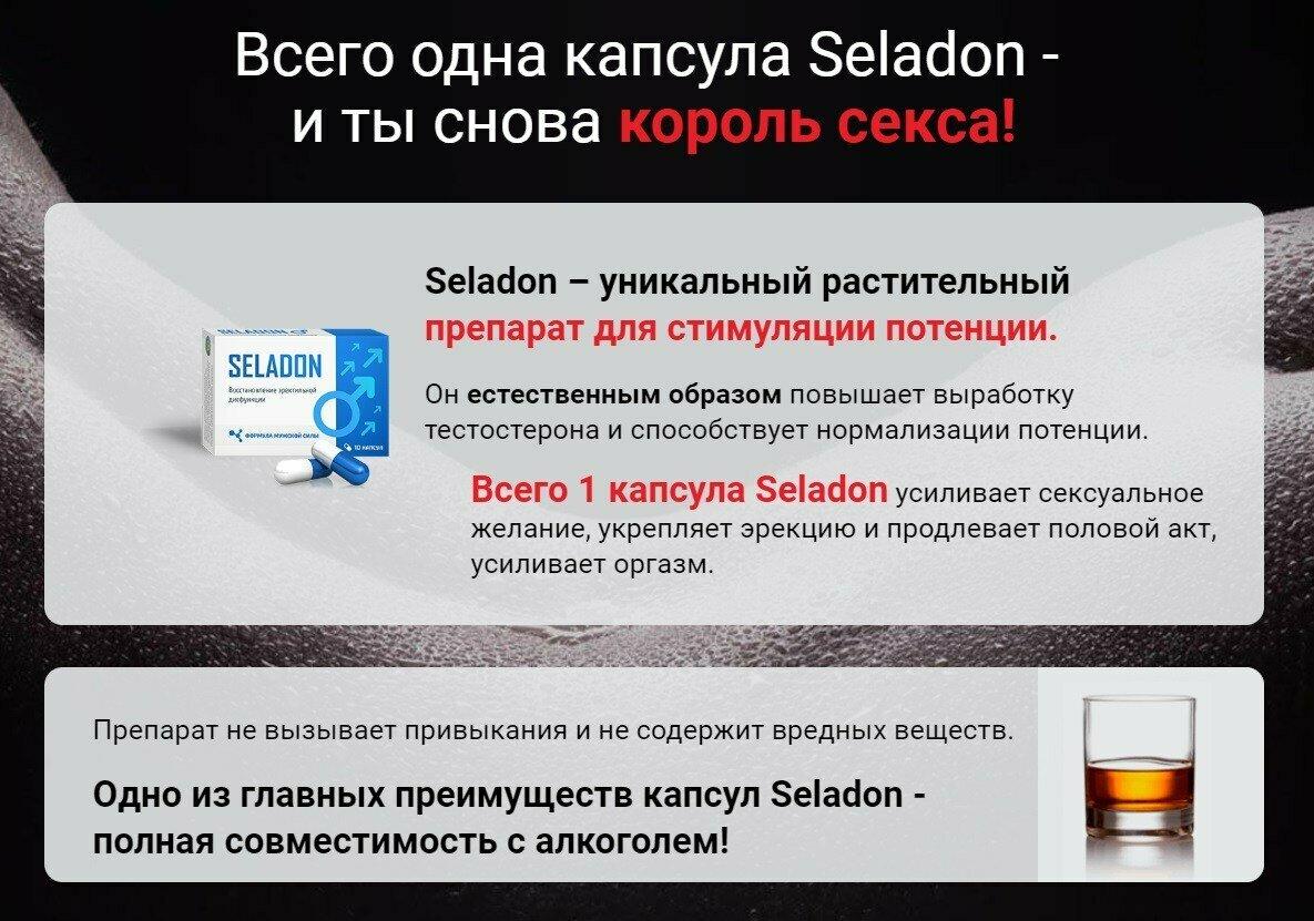 Seladon для повышения потенции в Иркутске