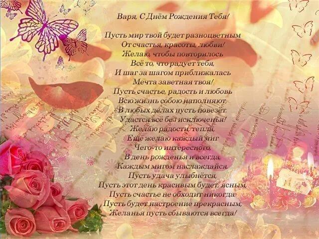 прайс-лист варюша с днем рождения открытки красивые плитку