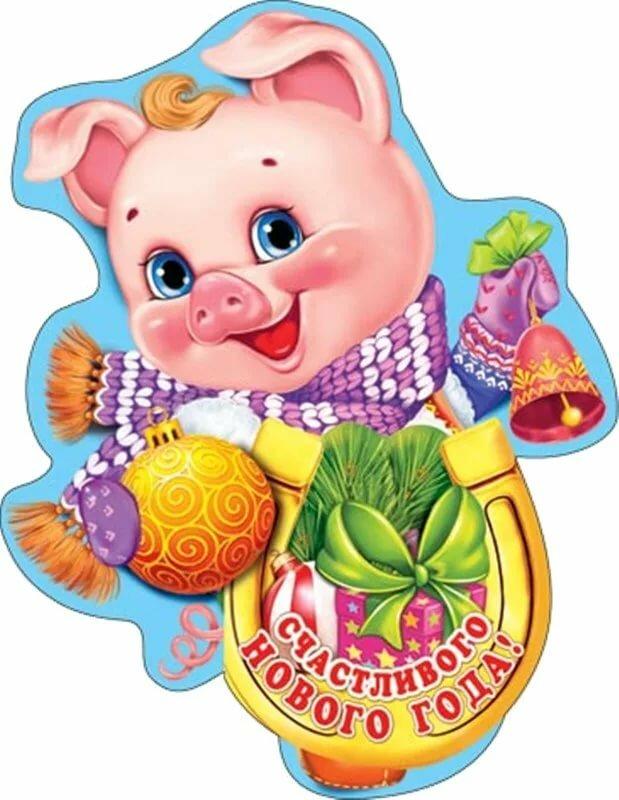 Открытки с годом свиньи 2019 красивые