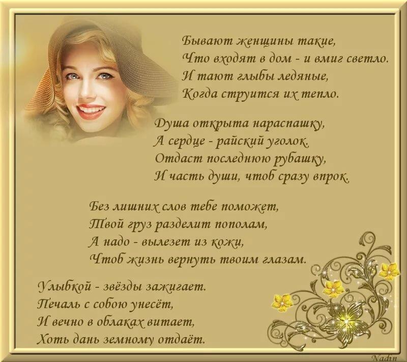 Поздравления женщинам стихи классиков