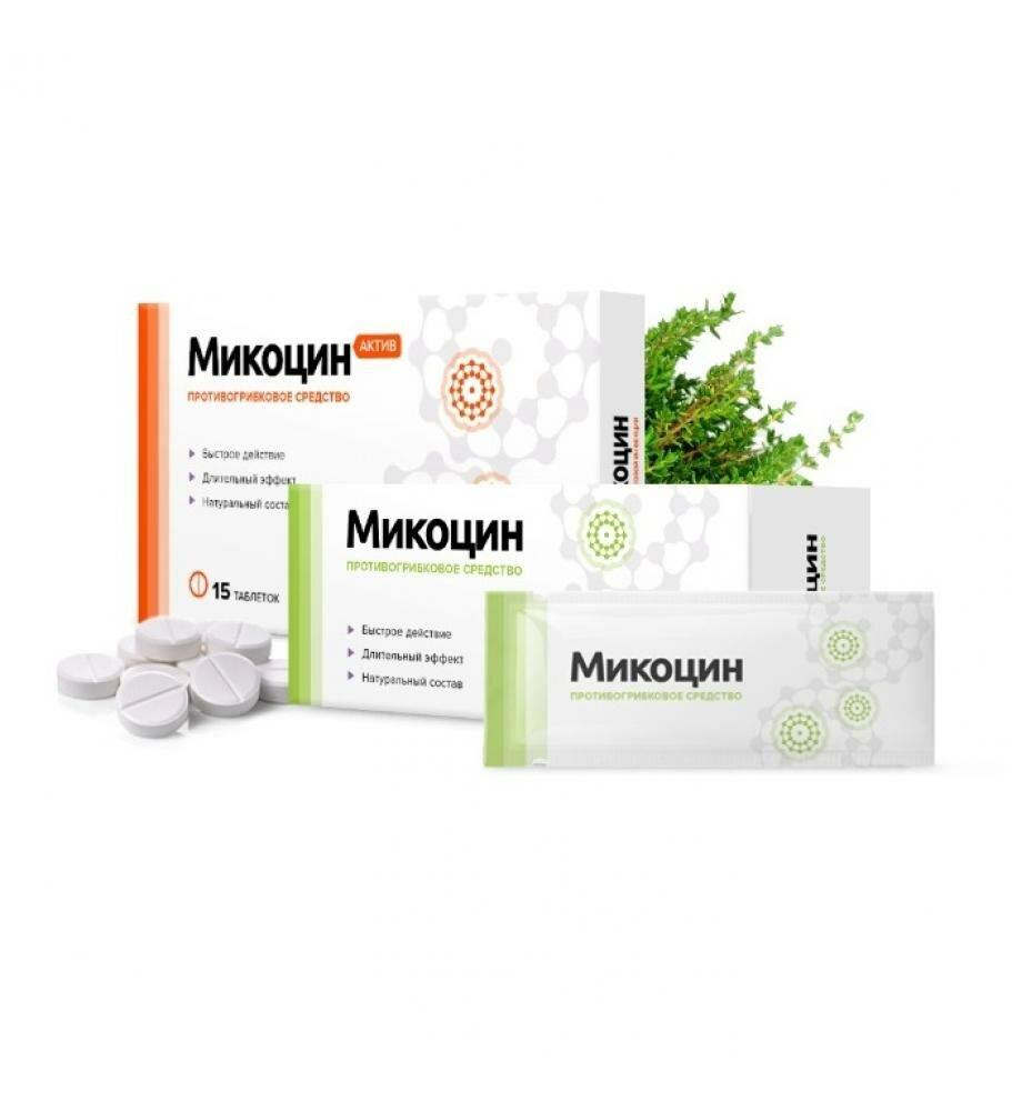 Микоцин антигрибковый комплекс в Сумах