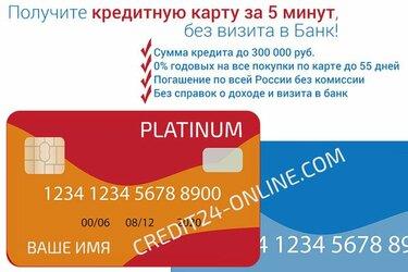 кредитная карта онлайн заявка на кредит без справок и поручителей