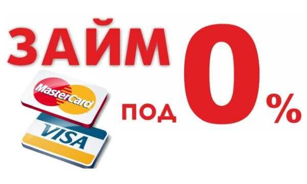 кредит онлайн займ без процентов