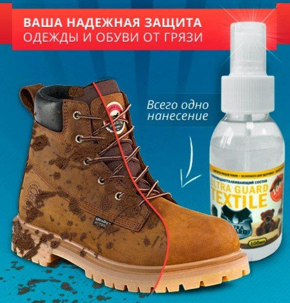 Ultra Guard от грязи и воды во Владикавказе