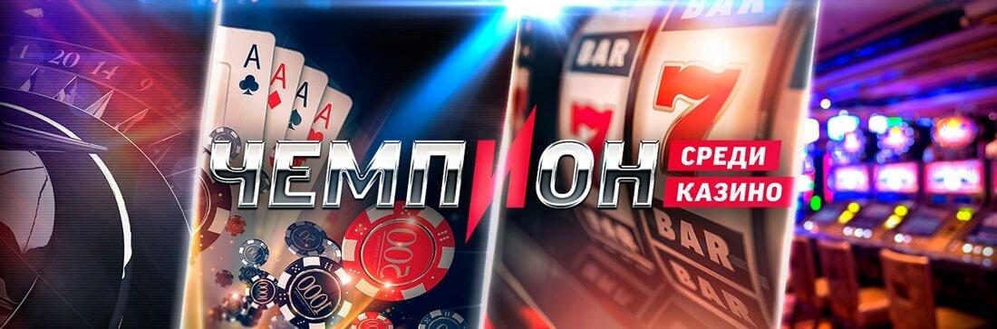 официальный сайт администрация казино чемпион лото
