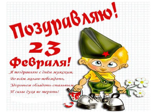 Поздравления с 23 февраля для мальчиков 3 класс