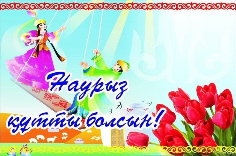 Открытки, открытка казахские поздравления