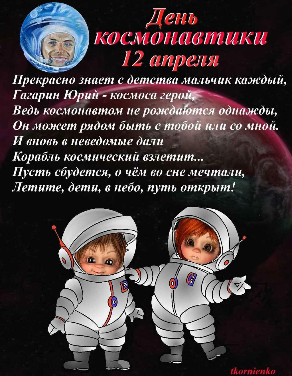 Поздравление с днем космонавтики детям
