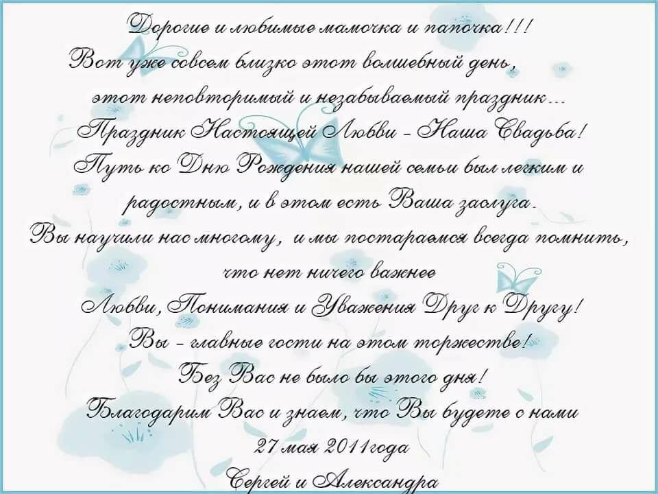Текст открытки на свадьбу сына, пейзажем моря