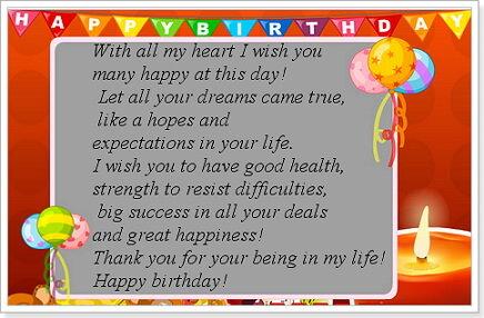 Поздравление с днем рождения стих на английском