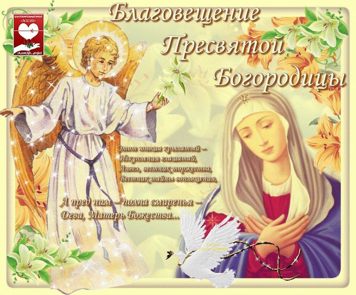 Открытки для, благовещенье картинка с праздником